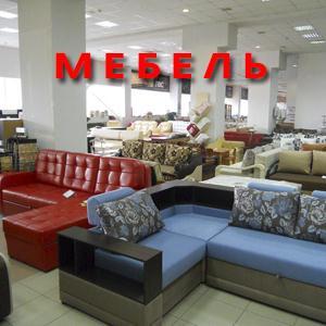 Магазины мебели Валентина